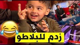 شاهد ... طفل صغير يقتحم بلاطو  صباح الشروق