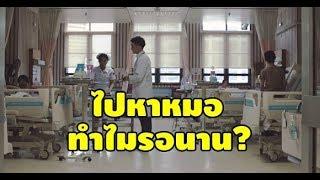 ทำไมไปโรงพยาบาลแล้วรอนาน โดยโรงพยาบาลจุฬา