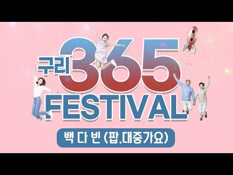 2021 구리 행복 365 축제 -  백다빈 (팝,대중가요)