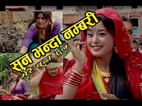 Popular Comedy Teej Song सुन भन्दा नम्बरी मेरै बुढा हुन् Sun Bhanda Numbari Merai Buda Hun