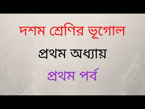 WBBSE/GEOGRAPHY/CALSS 10/ CHAPTER 1/ PART 1/ BENGALI