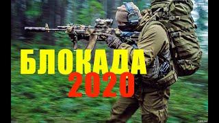 БЛОКАДА - военно - исторический фильм 2020 - ОНЛАЙН БЕСПЛАТНО СМОТРЕТЬ НОВЫЙ ФИЛЬМ