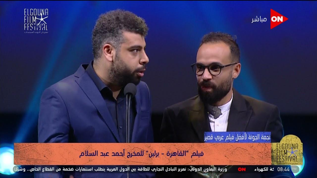 حصول فيلم -القاهرة - برلين- على جائزة نجمة الجونة لأفضل فيلم عربي قصير#مهرجان_الجونة  - نشر قبل 6 ساعة