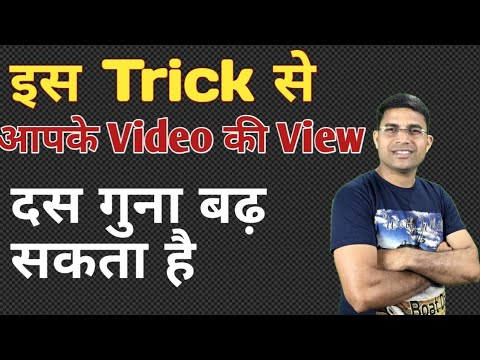 How To Viral Video On YouTube | In Hindi | Trick For Video Viral