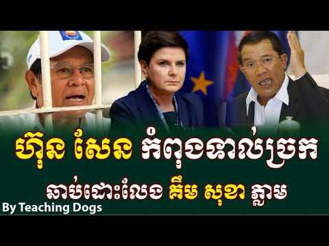 Cambodia Radio News VOKK Voice of Khmer Krom Evening Tuesday 09/12/2017