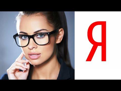 Яндекс Зрение