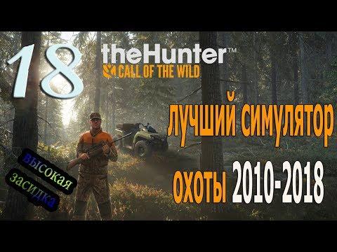 The Hunter 2017-2018. *** 18 ***. Задание с высокой засидкой! Лучший симулятор охоты!