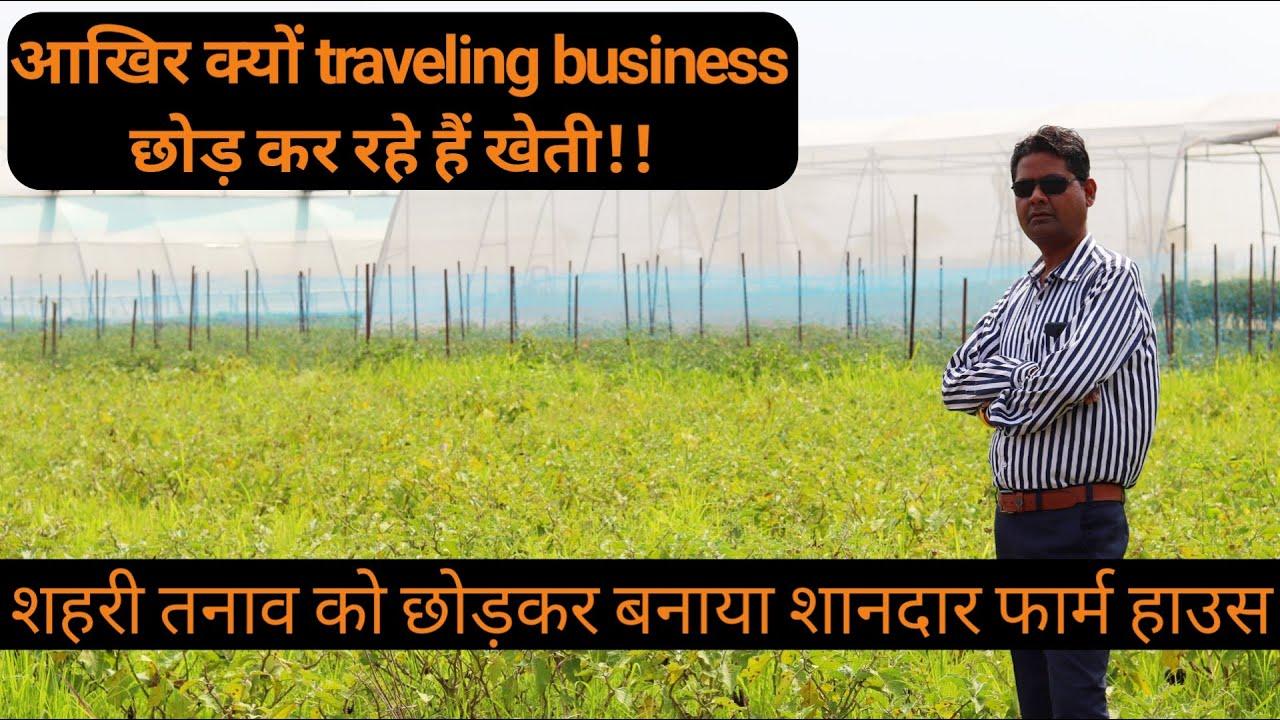 आखिर क्यों traveling business छोड़ कर रहें हैं खेती, बनाया मॉडल फार्म    succsesfull young farmer