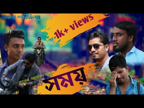 SHOMOY (সময়)  Bangla Emotional Short Film   2019  Present RTC MEDIA
