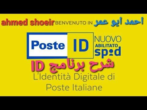 ID Poste italiane شرح برنامج