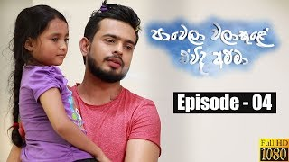 Paawela Walakule | Episode 04 18th August 2019 Thumbnail