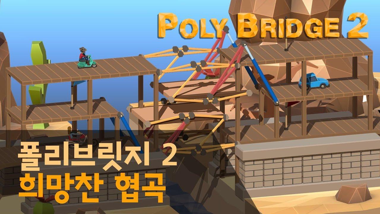 미쳐버린 유압장치 컨트롤 ㅋㅋ😱 폴리브릿지2 네번째 지역 희망찬 협곡 | Poly Bridge 2