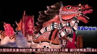 YOKOSO Japan Tour -- 青森佞武多祭 --C20