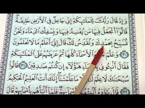 Lessons on Tajweed - Session 12 - Reading Surah al-Baqarah (Verses 30 - 37) - by Shaykh Hosaam
