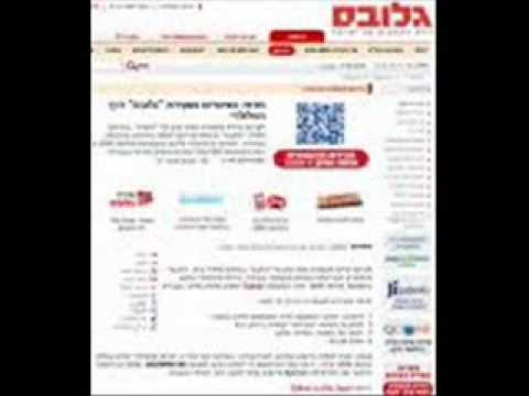 גלובס, עיתון העסקים של ישראל