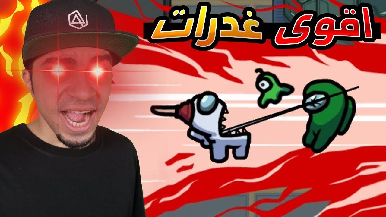 من المجرم اقوى تحقيقات و غدرات فى لعبة among us !!