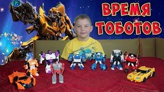 Robots toys.Тоботы трансформеры. Машинки. Роботы игрушки.