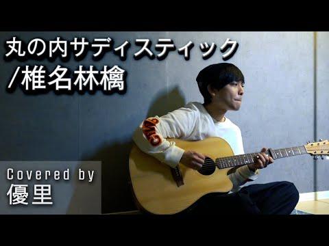 古川 愛理 シンガー ソング ライター