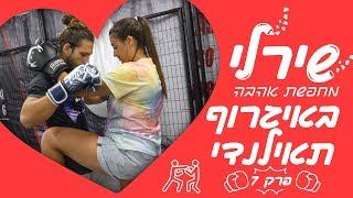 שירלי לוי מחפשת אהבה באיגרוף תאילנדי