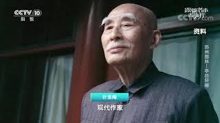 [跟着书本去旅行]探访叶圣陶笔下的苏州园林| 课本中国