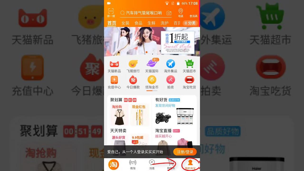 Hướng dẫn đăng nhập Taobao trên điện thoại
