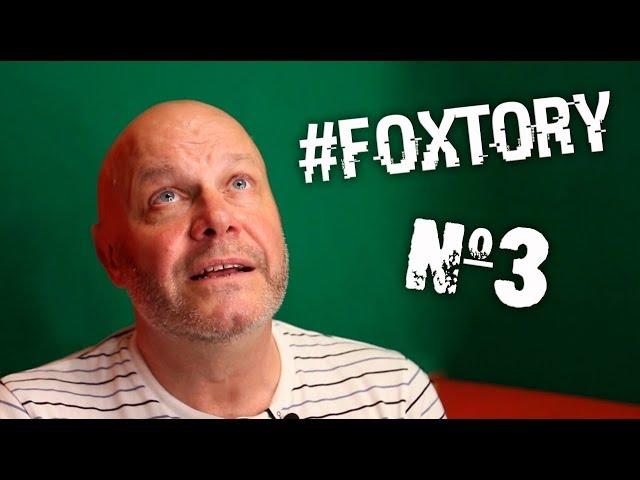 #Foxtory №3. Алексей Кортнев (ПЕРЕЗАЛИТО)