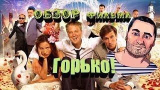 ОБЗОР фильма ГОРЬКО!