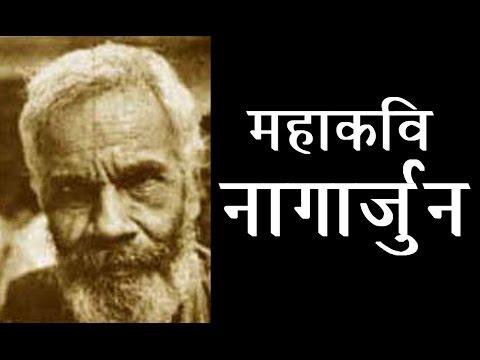 Dr Kumar Vishwas on Mahakavi Baba Nagarjun
