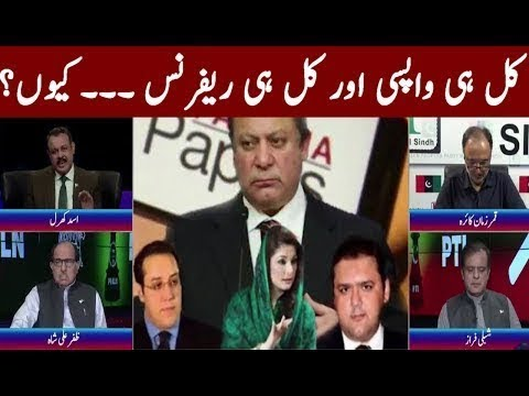 Why NAB Going to File Reference Tomorrow- - Ab Pata Chala - Bol TV