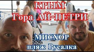 Гора Ай-Петри в Крыму. Пляж Русалка Мисхор 2018