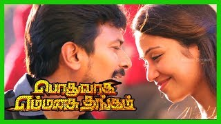 Ammani Video Song | Podhuvaga Emmanasu Thangam Video Songs | D Imman Songs