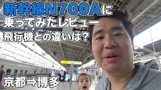 新幹線(N700A)で京都から博多まで行ったレビュー。飛行機との違いは?