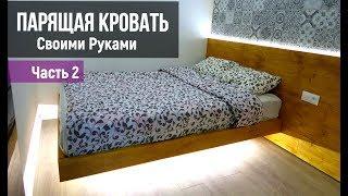 Парящая Кровать своими руками Часть 2 / Мебель своими руками / Кровать подиум