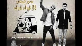 مهرجان مبركبش الا توك توك غناء سنه و اوطة الكروان وامام سعيد 2017