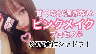 【メイク】甘すぎないピンクメイクプロセス!newアイテム使用♡【KATE新作】 thumbnail