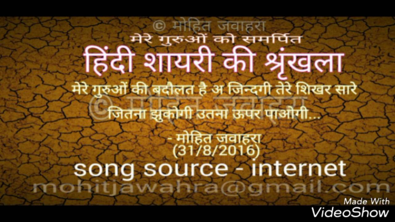 Hindi Shayari, dedicated to my respected persons