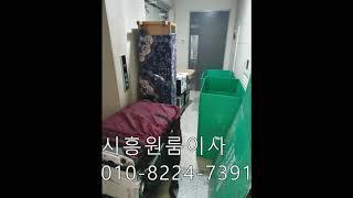 시흥용달이사 따봉이사