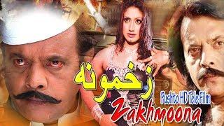 Zakhmona | Pashto Drama | HD Video | Musafar Music