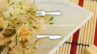Простой салат из дайкона