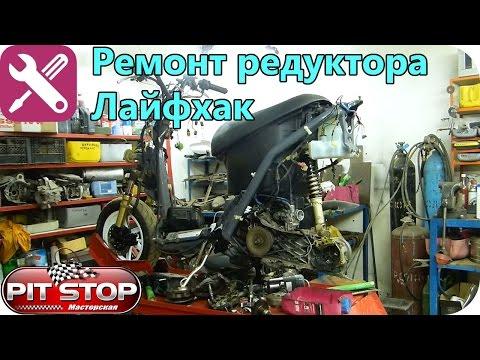 Пара хитростей по редукторам Honda Dio (Tact)