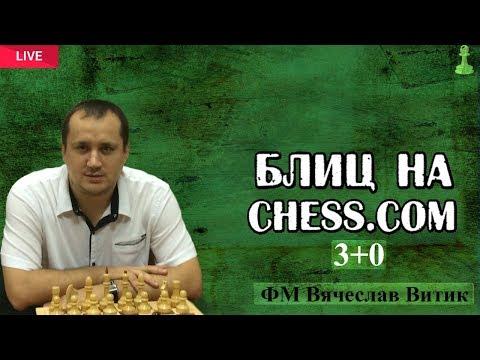 Блиц на Chess.com