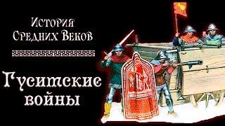 Гуситские войны (рус.) История средних веков.