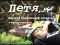 Тракторист Петя / Украинцы афигенные / Часть 1