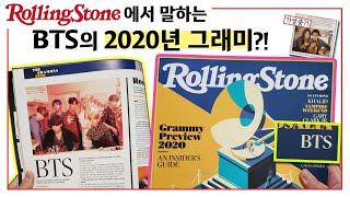 BTS in the Rolling Stone mag   2020 Grammy Awards   process of grammy nomination   방탄소년단 롤링스톤 그래미 절차