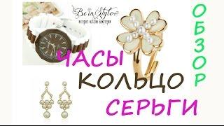 Где купить кольцо, серьги и часы? Обзор бижутерии от Be In Style (кольцо, серьги и часы).(В этом видео Вы узнаете, где купить кольцо, серьги и часы, а также увидите их обзор от интернет-магазина ..., 2015-04-09T17:50:37.000Z)