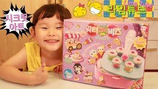 시크릿아트 워터 쁘띠 비즈 아이스크림샵 장난감 만들기 놀이 영실업 Petite Make Water Beads Toys Ice Cream おもちゃ đồ chơi 라임튜브