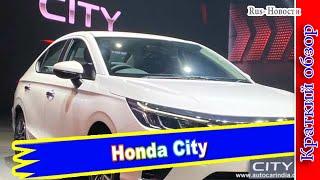 Авто обзор - Honda City – переднеприводный «условно бюджетный» седан