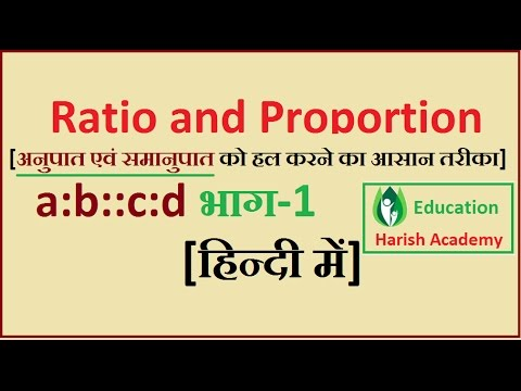 Ratio and Proportion  in Hindi || अनुपात और समानुपात Part-1