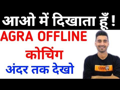 Exampur Agra Offline || exampur agra offline classes | exampur agra offline coaching || EXAMPUR AGRA