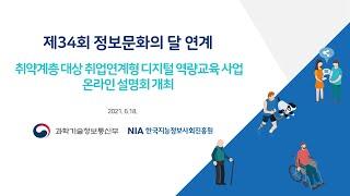 [제34회 정보문화의 달 연계]  취약계층 대상 취업연…